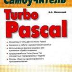 Меженный О.А. - Самоучитель Turbo Pascal
