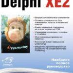 Дмитрий Осипов - Delphi XE2