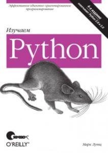 Изучаем Python, 4-е издание (Марк Лутц)