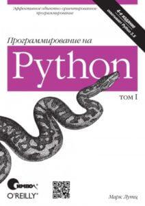 Лутц М. Программирование на Python. Том 1 (4-е издание, 2011)