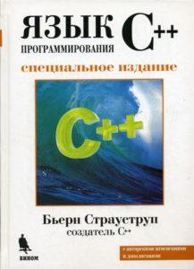 Язык программирования С++ (Б. Страуструп)