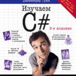 Эндрю Стиллмен - Изучаем C#, 3-е издание - 2014
