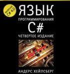 Язык программирования C# (Хейлсберг А. 2012)