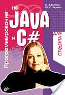 Программирование на Java и С# для студента (О. В. Герман, Ю. О Герман)