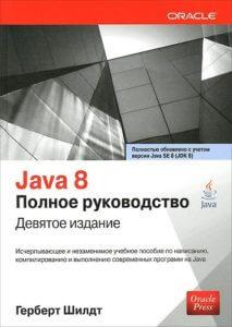 Java 8. Полное руководство (Шилдт Герберт)