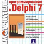 Основы программирования в Delphi 7 (Н. Б.Культин)