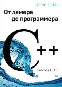 C++. От ламера до программера. Включая C++11 (Эллайн Алекс)