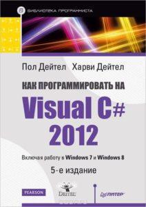 Как программировать на Visual C# 2012 (Пол Дейтел, Харви Дейтел)