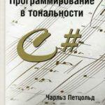 Программирование в тональности С# (Петцольд Ч.