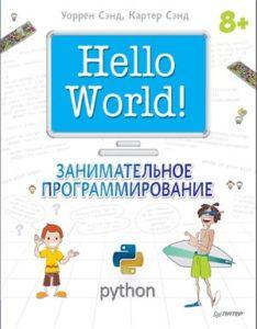 Hello World! Занимательное программирование ( Картер Сэнд, Уоррен Сэнд )