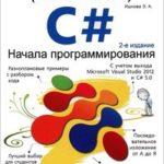 Самоучитель С#. Начала программирования (Элеонора Ишкова)