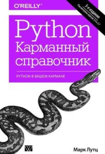 Python. Карманный справочник ( Марк Лутц