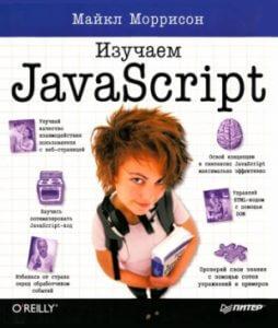 Изучаем JavaScript (Моррисон М.)
