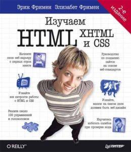 Изучаем HTML, XHTML и CSS (Эрик Фримен, Элизабет Робсон)