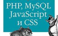 Создаем динамические веб-сайты с помощью PHP, MySQL, JavaScript и CSS (Р. Никсон)