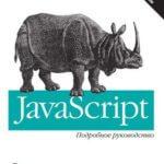 JavaScript. Подробное руководство (Дэвид Флэнаган)