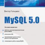 MySQL 5.0. Библиотека программиста (Виктор Гольцман)