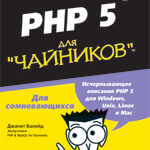 PHP 5 для чайников (Джанет Валейд)