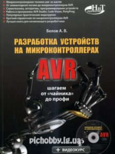Разработка устройств на микроконтроллерах AVR: шагаем от чайника до профи (А. Белов)