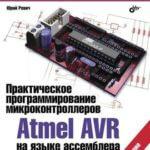 Практическое программирование микроконтроллеров Atmel AVR на языке ассемблера, 3-е издание (Юрий Ревич)