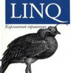 LINQ. Карманный справочник (Джозеф Албахари, Бен Албахари)
