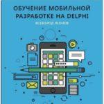 Обучение мобильной разработке на Delphi (В. Леонов)