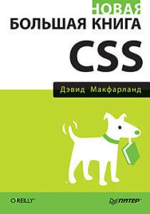 Новая большая книга CSS (Дэвид Макфарланд)