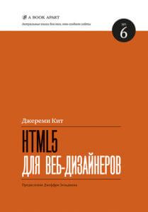 HTML5 для веб-дизайнеров (Кит Джереми)