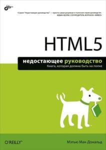 HTML5. Недостающее руководство (Мэтью Мак-Дональд)