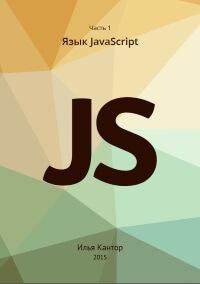 Язык JavaScript (Илья Контор)