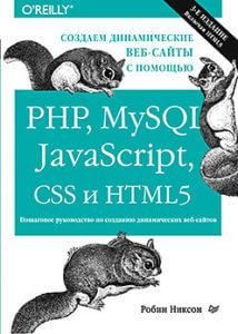 Создаем динамические веб-сайты с помощью PHP, MySQL, JavaScript, CSS и HTML5. 3-е изд. (Робин Никсон)