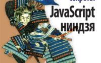 Ceкpeты JavaScript ниндзя (Джон Реэиг, Беэр Бибо)