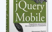 jQuery Mobile. Разработка приложений для смартфонов и планшетов (Максимилиано Фиртман)