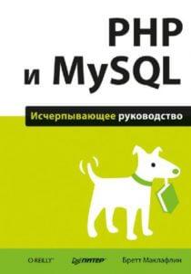 PHP и MySQL. Исчерпывающее руководство (Бретт Маклафлин)