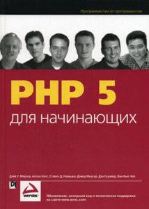 PHP 5 для начинающих (Дэйв У. Мерсер, Аллан Кент, Стивен Д. Новицки)