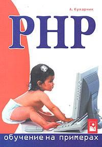 PHP: обучение на примерах (А. Кухарчик)