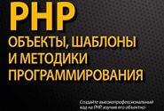 PHP. Объекты, шаблоны и методики программирования, 4-е издание (Мэт Зандстра)