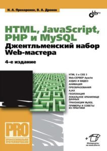 HTML, JavaScript, PHP и MySQL. Джентльменский набор Web-мастера, 4-е издание (Николай Прохоренок, Владимир Дронов)