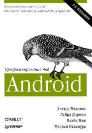 Программирование под Android. 2-е изд. (Зигард Медникс, Лайрд Дорнин, Блэйк Мик)