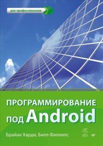 Программирование под Android (Брайан Харди, Билл Филлипс)