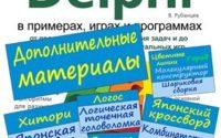 Delphi в примерах, играх и программах (Валерий Рубанцев)