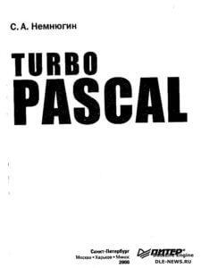 Turbo Pascal: Учебник (С. А. Немнюгин)