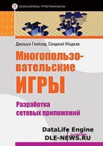 Многопользовательские игры. Разработка сетевых приложений (Глейзер Дж.)