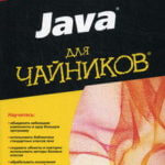 Java для чайников (Барри Берд)