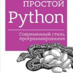 Простой Python. Современный стиль программирования. (Билл Любанович)