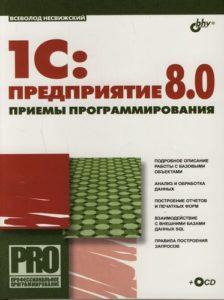 1С:Предприятие 8.0: Приемы программирования (Всеволод Несвижский)