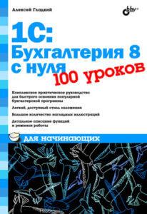 1С: Бухгалтерия 8 с нуля. 100 уроков для начинающих (Гладкий А.)