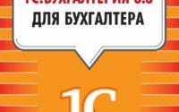 1С: Бухгалтерия 8.3 для бухгалтера (Николай Селищев)