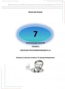7 практических занятий по программированию в 1С 8.хх (Клюев В.В.)