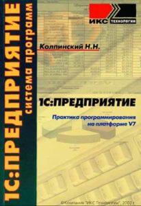 1С:Предприятие. Практика программирования на платформе V7 (Н. Колпинский)